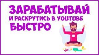 Как раскрутить ютуб канал и 🖖как заработать на ютубе, продвижение YouTube, раскрутка канала и видео
