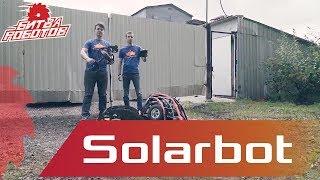 Битва Роботов 2017 - Команда SOLARBOT