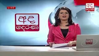 Ada Derana Prime Time News Bulletin 06.55 pm - 2018.11.28 Thumbnail