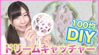 【100均DIY】ドリームキャッチャーの作り方♡プチプラDIY