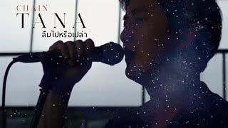 เชน ธนา - ลืมไปหรือเปล่า [Official Music Video]