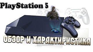 PlayStation 5 обзор (характеристики и дата выхода )