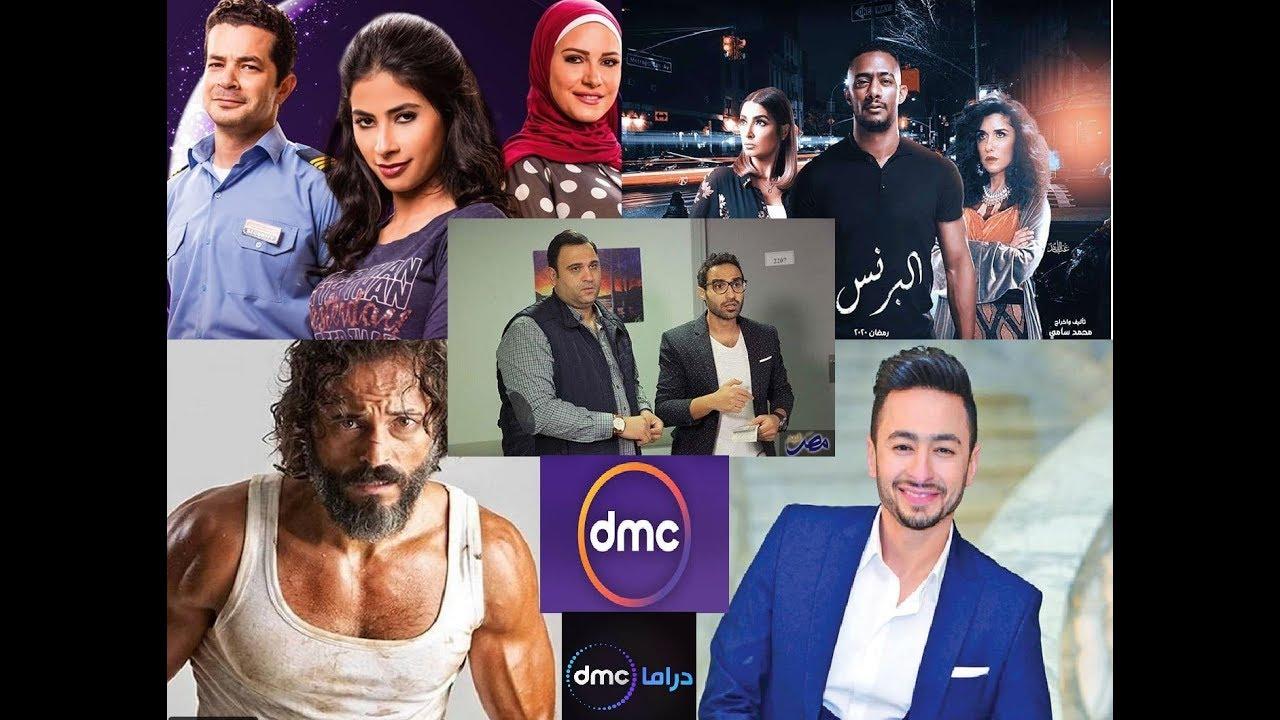 قائمة مسلسلات رمضان على قناة dmc  لرمضان 2020 | قائمة ناريه