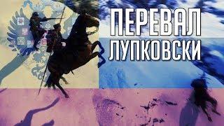 «Перевал Лупковски» из Battlefield 1 «Во имя царя»