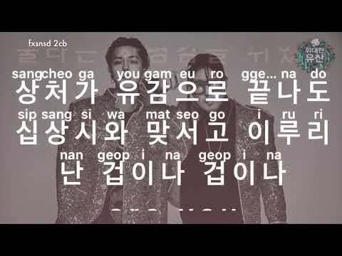 [KARAOKE] Haha x Mino - Shoot (쏘아)