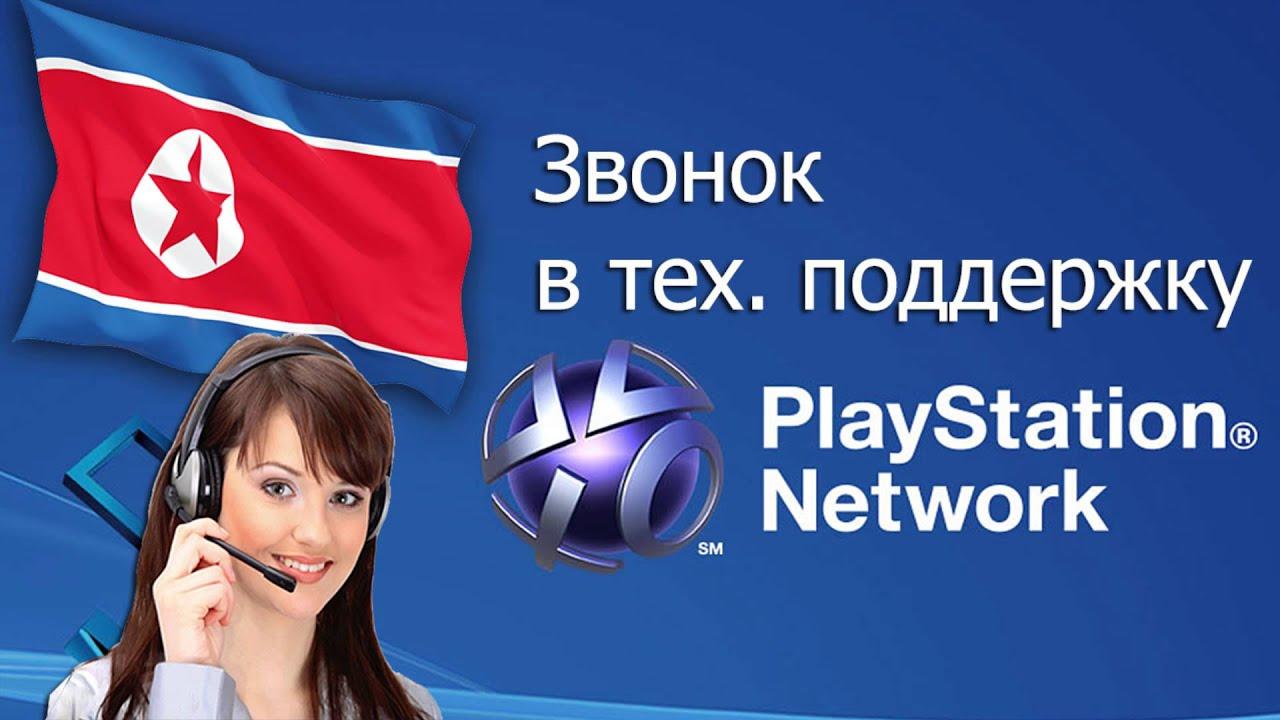 Техподдержка playstation network