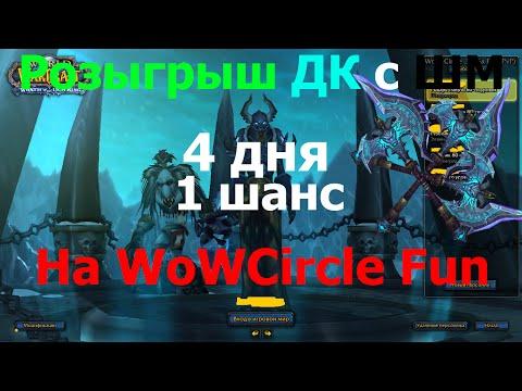 Розыгрыш ДК с ШМ (wowcircle Fun)