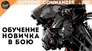 supreme Commander 266 Обучение новичка стратегии