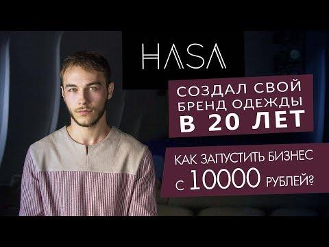 Эльдар Хагажеев — студент, создатель бренда одежды «HASA»