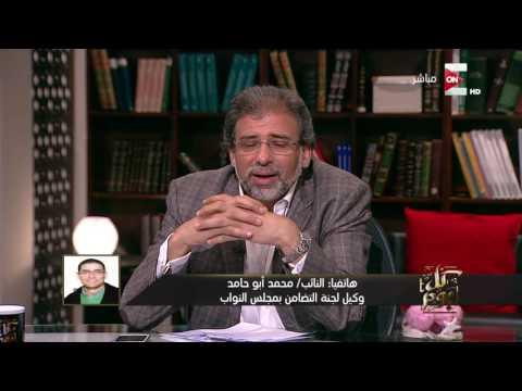 كل يوم: المشادة الهاتفية الكاملة بين خالد يوسف ومحمد أبو حامد