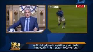 مجدي عبد الغني تعليقا على وضع محمد أبو تريكة كإرهابي : هو غلطان ومفيش دخان من غير نار مصر هتستقصده ليه