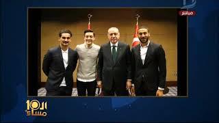 العاشرة مساء| صورة أوزيل مع أردوغان تشعل أزمة فى ألمانيا وتهديد باستبعاده قبل كاس العالم
