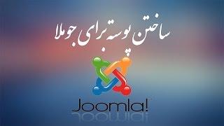 Joomla طراحی قالب برای جوملا
