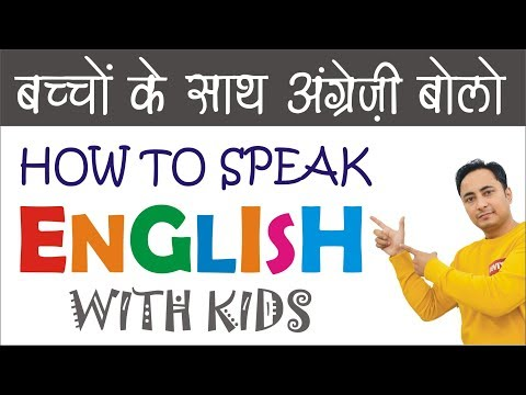 How To Speak English With Kids | Speaking English Practice Conversation | How To Talk At Home