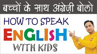 How to Speak English with Kids   Speaking English Practice Conversation   How to talk at Home
