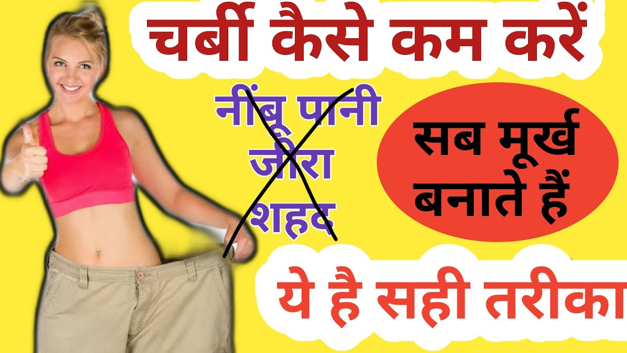 How to lose weight ? Weight loss tips and Dieting plan to lose weight | in Hindi |