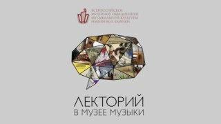 Ляля Кандаурова. Как устроена музыкальная форма?