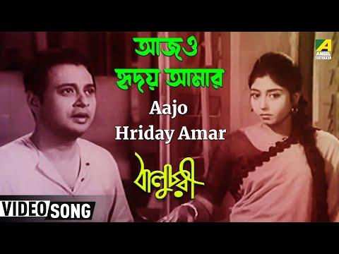 Aajo Hriday Amar   Baluchari   Bengali Movie Song   Hemanta Mukherjee   Anil Chatterjee