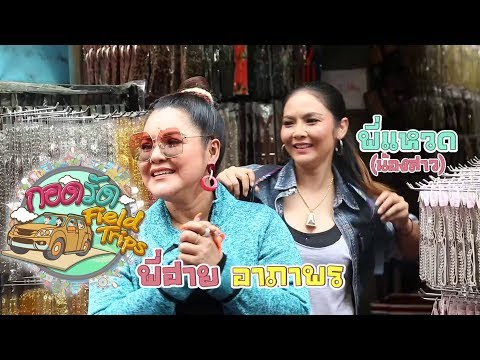 ฮาย อาภาพร & คุณแหวด (น้องสาว)   ตลาดสำเพ็ง - วันที่ 17 Feb 2019