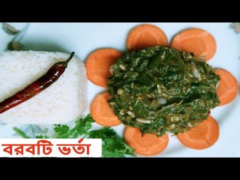 Borboti Vorta Recipe    Long Green Bean Vorta    Bangladeshi Vorta    Rosonar Shad