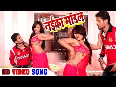 Shivesh Mishra Semi का सबसे जबरदस्त गाना 2018 - Naika Model - Bhojpuri Hit Song 2018