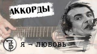 7Б Я любовь (pro гитару) 7B - I love