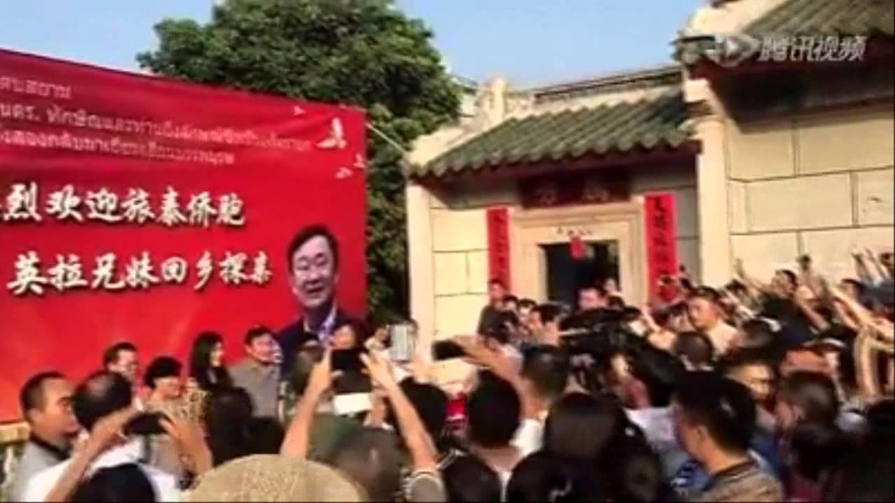Image result for ทักษิณ ไปเยี่ยมบรรพบุรุษที่ จีน