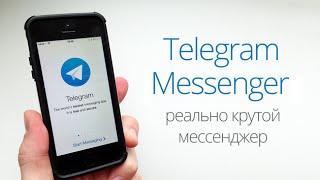 tELEGRAM  Обзор кабинета и как пользоваться  ЛУЧШИЙ мессенджер в интернете!