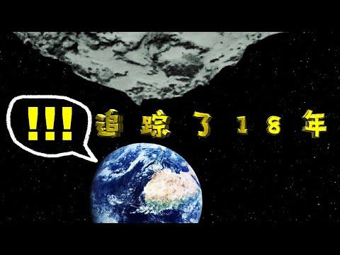"""追跡了它18年!NASA公佈一顆""""潜在危險小行星""""將與地球擦肩而過"""