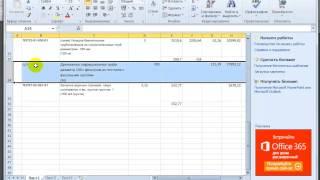 Урок 2. Видеокурс делаем сметы в экселе. Набираем расценки сметы в Microsoft Excel