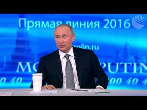 Владимир Путин о