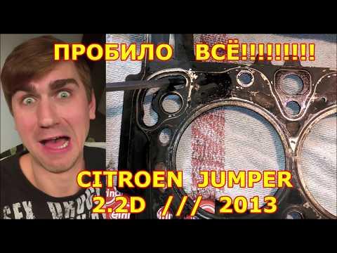 !!! ПРИЗНАКИ ПРОБИТОЙ ПРОКЛАДКИ ГБЦ !!! / CITROEN JUMPER - СИТРОЕН ДЖАМПЕР / 2.2D