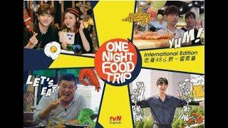 One Night Food Trip  Taiwan promo   吃貨48小時 – 台灣篇 宣傳片