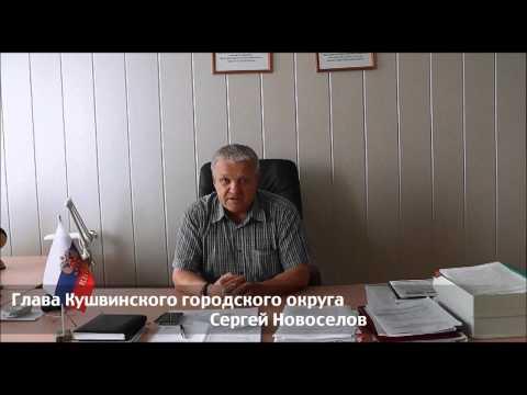 Видеопоздравление с 280-летием города Кушва, Сергей Новоселов