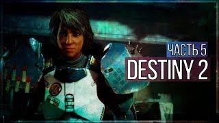 Нежить планеты Титан ● Destiny 2 #5 [PS 4 Pro] ft. JackShepard