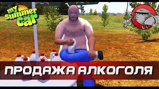 My Summer Car 86   Продаем алкоголь