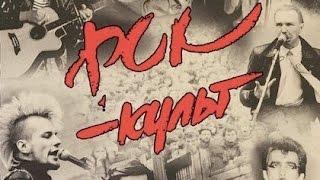 Рок-культ (1988)
