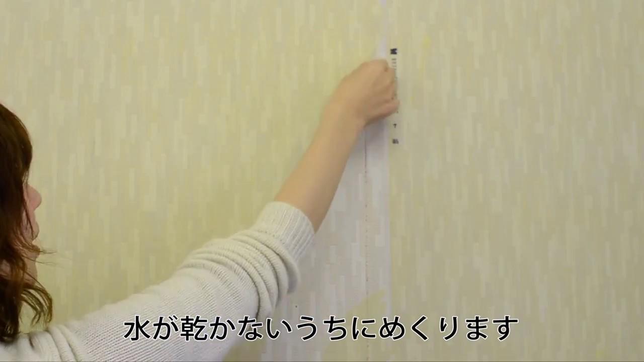 貼ってはがせる糊で貼った国産壁紙のきれいなはがし方 壁紙屋本舗