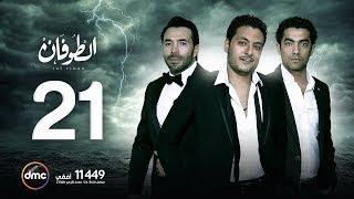 مسلسل الطوفان - الحلقة الحادية والعشرون - The Flood Episode 21