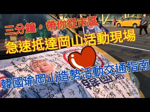 韓國瑜岡山造勢活動捷運交通指南   輕輕鬆鬆到岡山   附近沒有停車格了,別再開車來啦