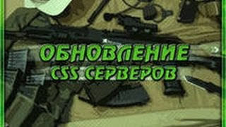 Как обновить сервер css [No steam] до последней версии