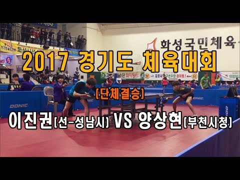 [2017경기도체육대회] 단체결승 이진권(선-성남시) VS 양상현(부천시청)