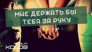 """Kolos - Стих """"Мне держать бы тебя за руку"""" (авторское стихотворение)"""