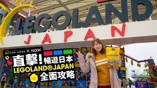 直擊 暢遊日本LEGOLAND® JAPAN 全攻略!