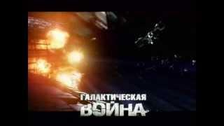 """Трейлер т/с """"Галактическая война"""" (Farscape: The Peacekeeper Wars)"""