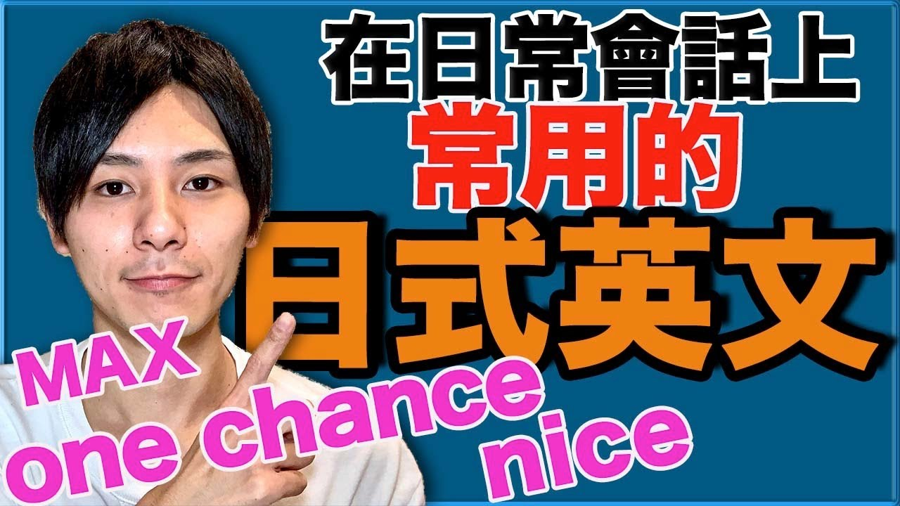 【專門日文】日本人常用的日式英文 關鍵是發音?大介 -我的日文- - YouTube