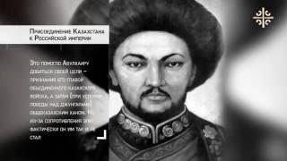 Права народов: Присоединение Казахстана к Российской империи