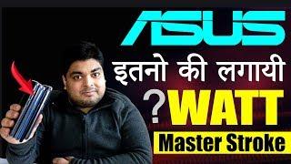 Asus Ka Master Stroke - इतनो की लगा डाली - 9,999 Se 12,999 Tak