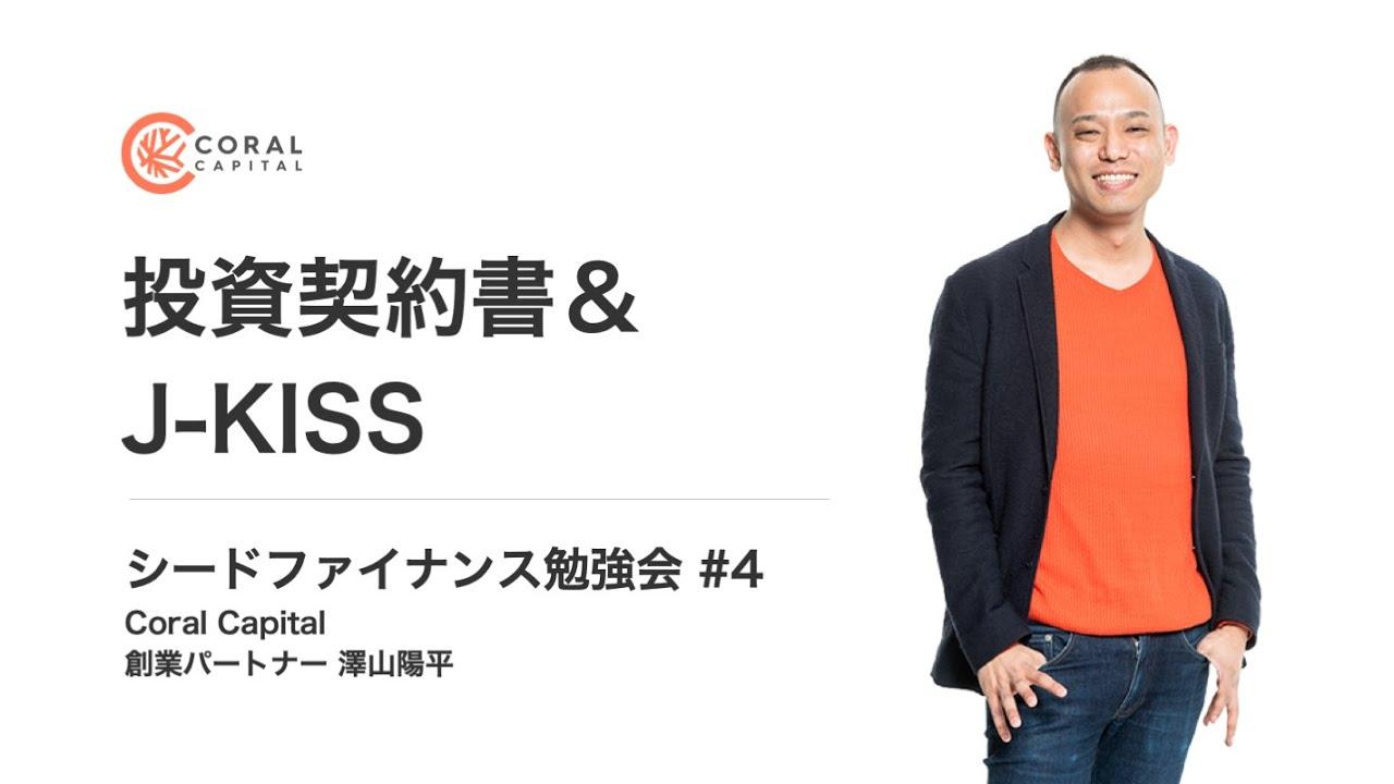 投資契約書&J-KISSの仕組みの画像