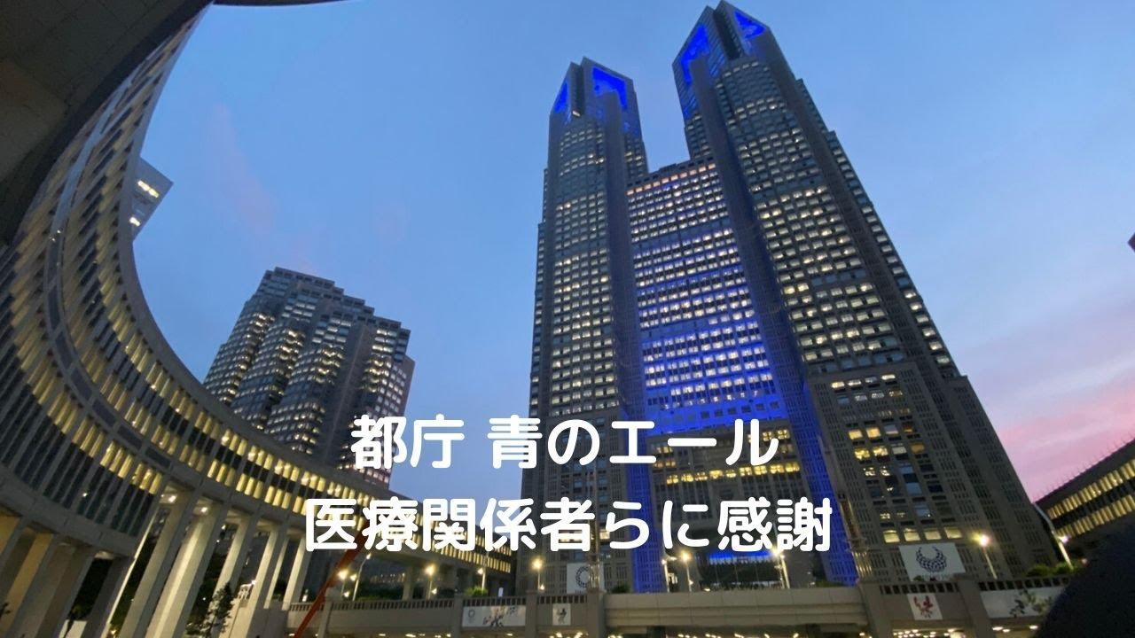 都庁 東京 アラート